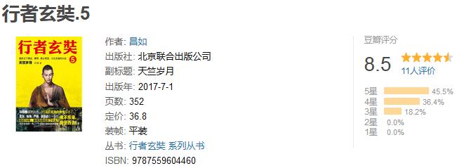 《行者玄奘 5:天竺岁月》by 昌如