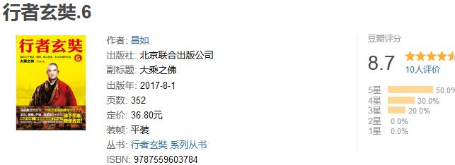 《行者玄奘 6:大乘之神》by 昌如