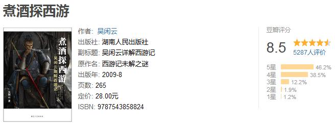 《煮酒探西游》by 吴闲云