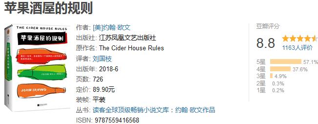 《苹果酒屋的规则》by 约翰・欧文