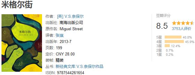 《V.S.奈保尔作品精选》(共 8 册)by V.S.奈保尔