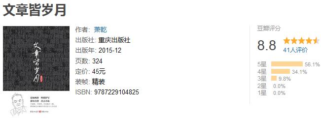 《文章皆岁月》by 萧乾