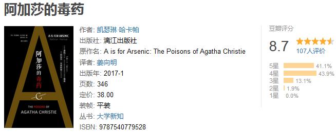 《阿加莎的毒药》by 阿加莎・克里斯蒂