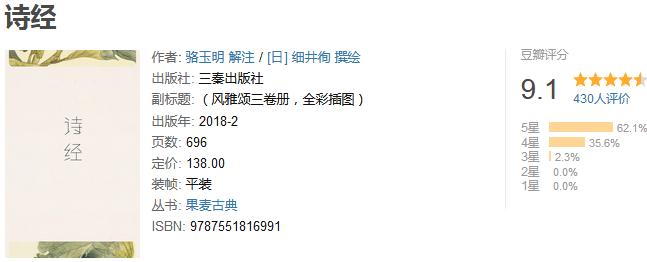 《诗经》(风雅颂三卷)by 骆玉明/细井徇