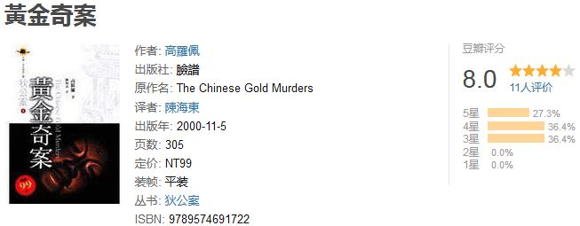 《大唐狄公案》(全 6 册)by 高罗佩