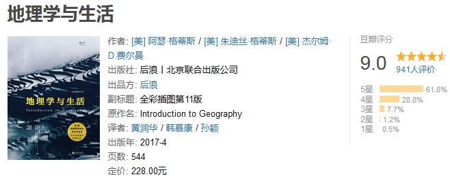《地理学与生活》(全彩插图第 11 版)by 阿瑟・格蒂斯等