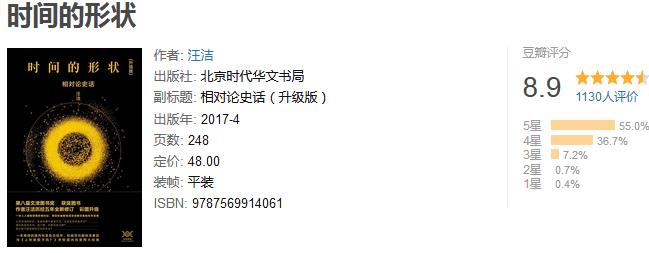 《时间的形状:相对论史话》by 汪洁
