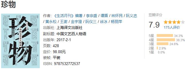 《珍物:中国文艺百人物语》by 生活月刊