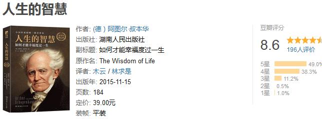 《人生的智慧》by 阿图尔・叔本华