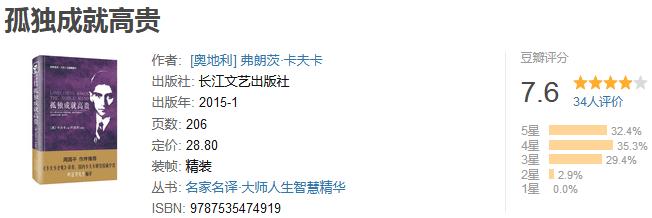 《名家名译·大师人生智慧精华丛书》by 柏拉图/叔本华等