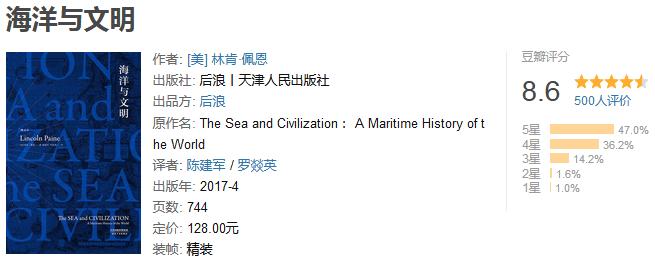 《藏在地理中的历史学》(共 3 册)by 林肯・佩恩等