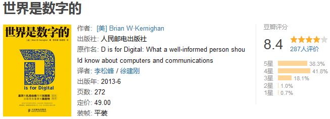 《世界是数字的》by Brian W·Kernighan