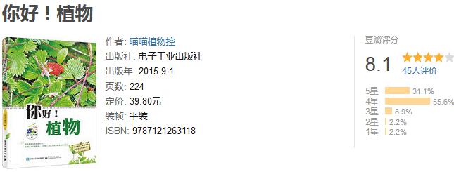 《你好!植物》(全彩)by 喵喵植物控