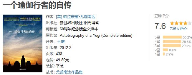 《一个瑜伽行者的自传》by 帕拉宏撒・尤迦南达
