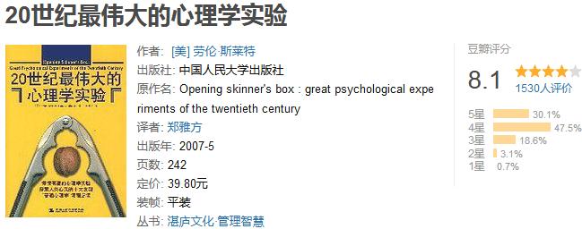 《20 世纪最伟大的心理学实验》by 伦・斯莱特