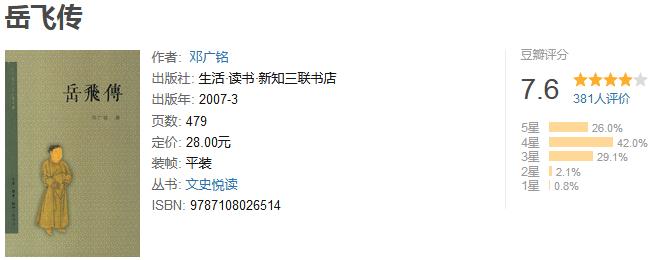 《岳飞传》by 邓广铭