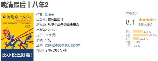 《晚清最后十八年》(大全集共 4 册)by 黄治军