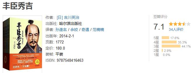 《丰臣秀吉》(套装共 6 册)by 吉川英治