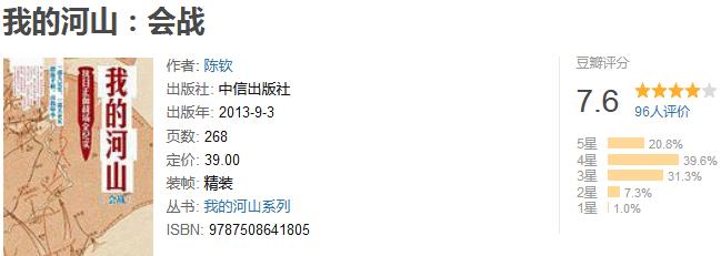 《我的河山:抗日正面战场全纪实》(套装共 3 册)by 陈钦