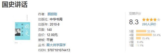 《顾颉刚国史讲话全本》(三册)by 顾颉刚