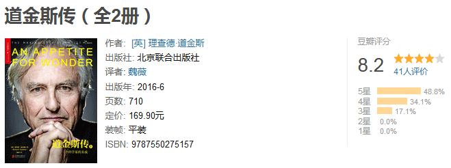 《道金斯传》(全 2 册)by 理查德・道金斯