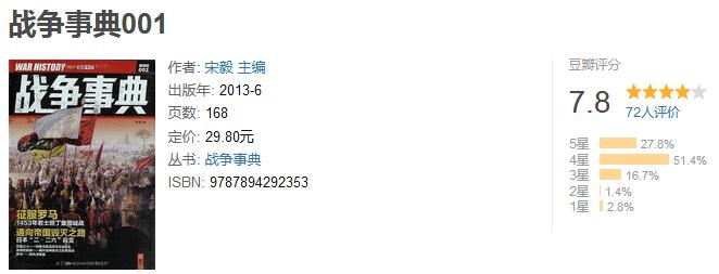 《战争事典》(001-010)by 宋毅