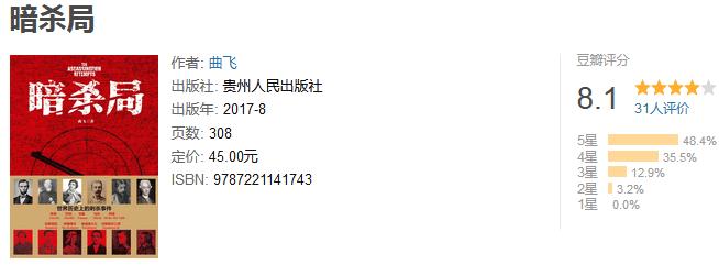 《暗杀局》by 曲飞