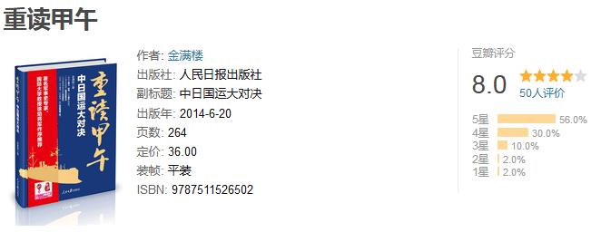 《重读甲午:中日国运大对决》by 金满楼