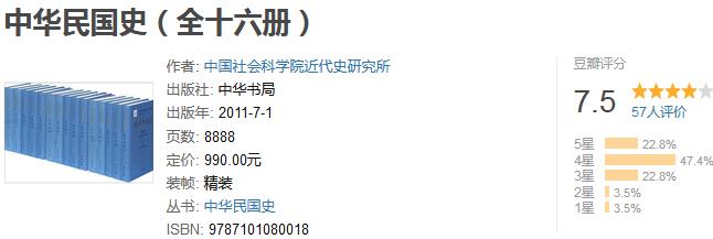 《中华民国史》(16 册套装)by 李新