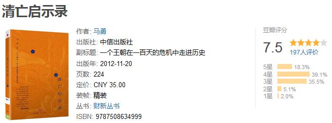 《中信经典历史之中国史篇》(共 5 册)by 杨早/马勇等