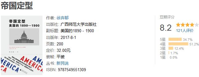 《帝国定型:美国的 1890~1900》by 徐弃郁