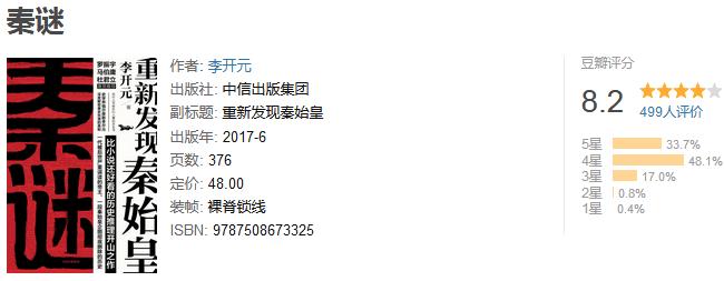 《秦谜:重新发现秦始皇》by 李开元