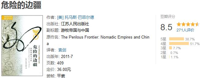 《危险的边疆:游牧帝国与中国》by 巴菲尔德