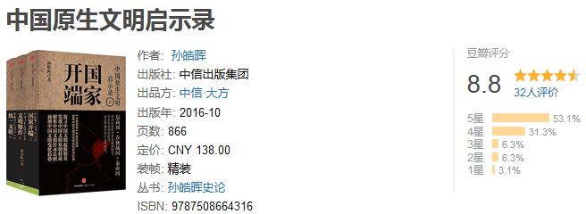 《中国原生文明启示录》by 孙皓晖