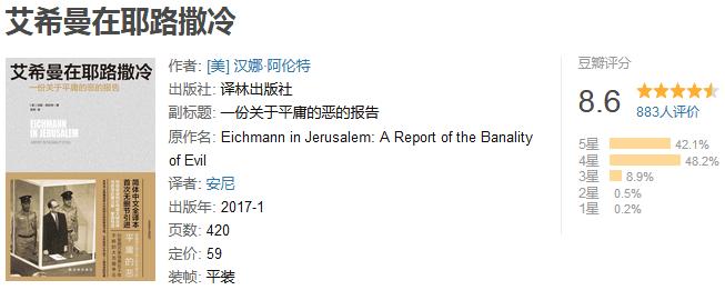 《艾希曼在耶路撒冷》by 汉娜・阿伦特