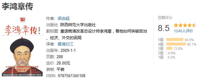 《李鸿章传》by 梁启超