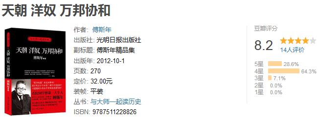 《天朝 洋奴 万邦协和》by 傅斯年