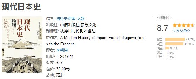 《现代日本史:从德川时代到 21 世纪》by 安德鲁・戈登