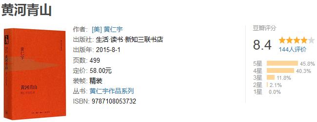 《黄河青山:黄仁宇回忆录》by 黄仁宇