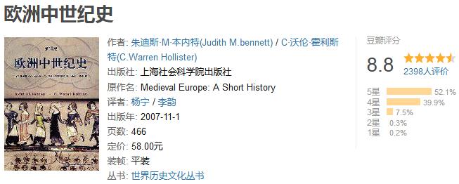 《欧洲中世纪史》by 朱迪斯・M・本内特