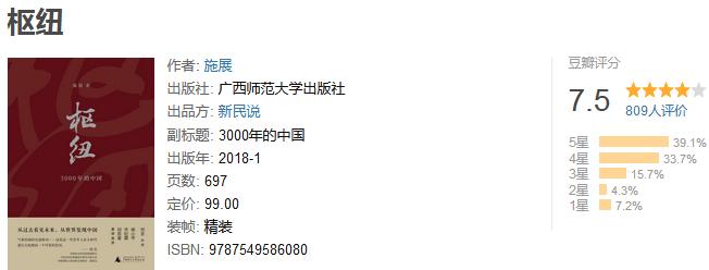 《枢纽:3000 年的中国》by 施展
