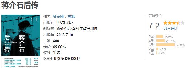 《蒋介石后传》by 师永刚/方旭