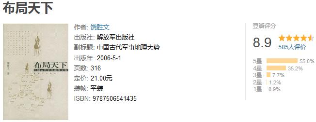 《布局天下:中国古代军事地理大势》by 饶胜文