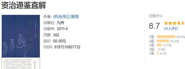 《资治通鉴直解》by 张居正