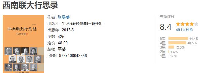 《西南联大行思录》by 张曼菱