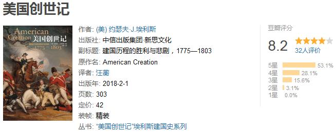 《美国建国史系列》(套装全 3 册)by 约瑟夫・埃利斯