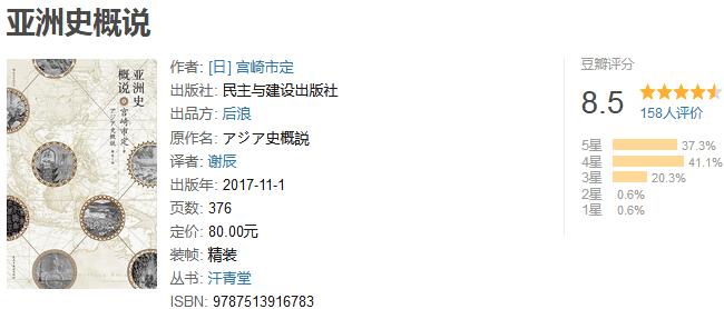 《亚洲史概说》by 宫崎市定