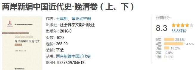 《两岸新编中国近代史·晚清卷(全 2 册)》by 王建朗/黄克武