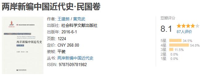 《两岸新编中国近代史·民国卷(全 2 册)》by 王建朗/黄克武