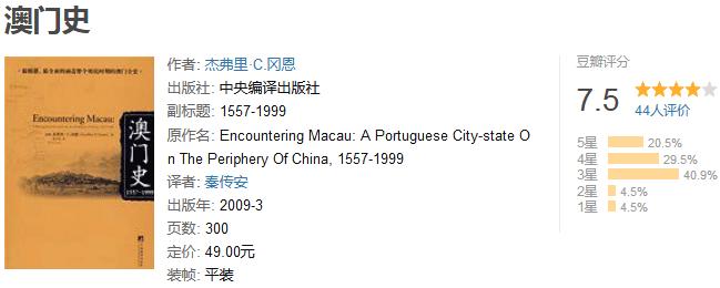 《澳门史 1557-1999》by 杰弗里・冈恩